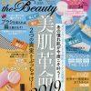 雑誌LDKオイルクレンジングランキング成分、洗浄力、使い心地比較